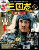 三国志DVD (ディーブイディー)&データファイル 2016年 2/18号 [雑誌]