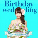 Birthday wedding(初回限定盤 TYPE-C CD+DVD)