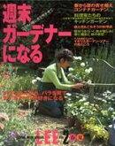 週末ガーデナーになる(vol.2(1998春・夏))