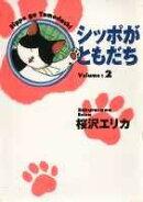 シッポがともだち(volume 2)