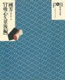 定本・浮世絵春画名品集成(16)