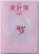 2021年 1月始まり No.26 新型家計簿 高橋書店 A5判