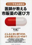 医師が教える市販薬の選び方