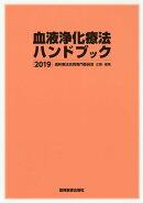血液浄化療法ハンドブック 2019