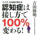 認知症は接し方で100%変わる!