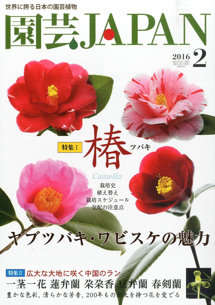 園芸JAPAN (ジャパン) 2016年 02月号 [雑誌]