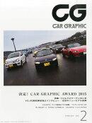 CG (カーグラフィック) 2016年 02月号 [雑誌]