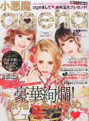 小悪魔ageha (アゲハ) Vol.5 2016年 02月号 [雑誌]
