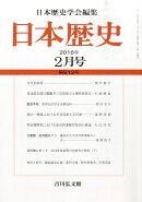 日本歴史 2016年 02月号 [雑誌]