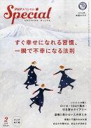 PHP (ピーエイチピー) スペシャル 2016年 02月号 [雑誌]
