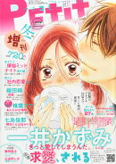 Petit comic (プチコミック) 増刊 2016年 02月号 [雑誌]