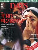 DAYS JAPAN (デイズ ジャパン) 2016年 02月号 [雑誌]