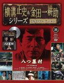 横溝正史&金田一耕助シリーズDVDコレクション 2016年 2/14号 [雑誌]