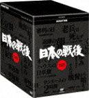 NHK特集 日本の戦後 DVD-BOX