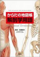 【謝恩価格本】からだの地図帳 解剖学用語