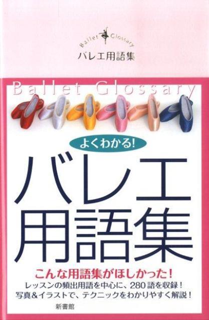 バレエ用語集 [ クロワゼ編集部 ]
