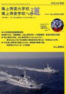 海上保安大学校海上保安学校への道(平成30年版)