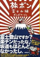 旅ボン(富士山編)