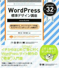 WordPress標準デザイン講座 基本操作からオリジナルテーマ作成、カスタマイズ、セ [ 野村圭 ]