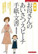 【バーゲン本】お母さんのあいさつ・スピーチ・手紙・文書 新版