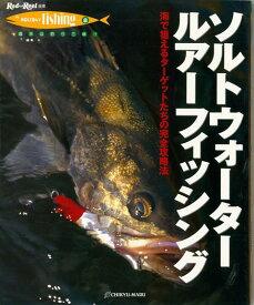 【バーゲン本】ソルトウォーター・ルアーフィッシング (Rod and Reel選書) [ HOLIDAY fishing8 ]