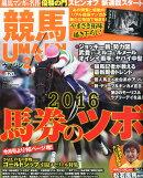UMAJIN (ウマジン) 2016年 02月号 [雑誌]