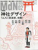 MdN (エムディーエヌ) 2016年 02月号 [雑誌]
