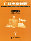 日経産業新聞縮刷版 2016年 02月号 [雑誌]