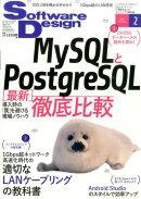 Software Design (ソフトウェア デザイン) 2016年 02月号 [雑誌]
