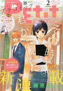 Petit comic (プチコミック) 2016年 02月号 [雑誌]