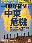 週刊 東洋経済 2016年 2/27号 [雑誌]