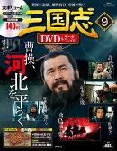三国志DVD (ディーブイディー)&データファイル 2016年 2/4号 [雑誌]
