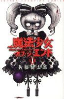 魔法少女・オブ・ジ・エンド(1)