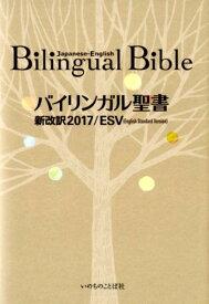 バイリンガル聖書 新改訳2017/ESV(English Stand