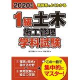 新体系でよくわかる1級土木施工管理学科試験(2020年版)