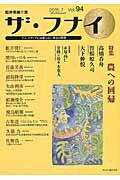 ザ・フナイ(vol.94(2015年7月号)