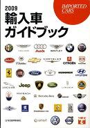 輸入車ガイドブック(2009)