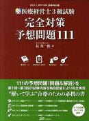 医療経営士3級試験完全対策予想問題111(2011-2012年試験対応版)