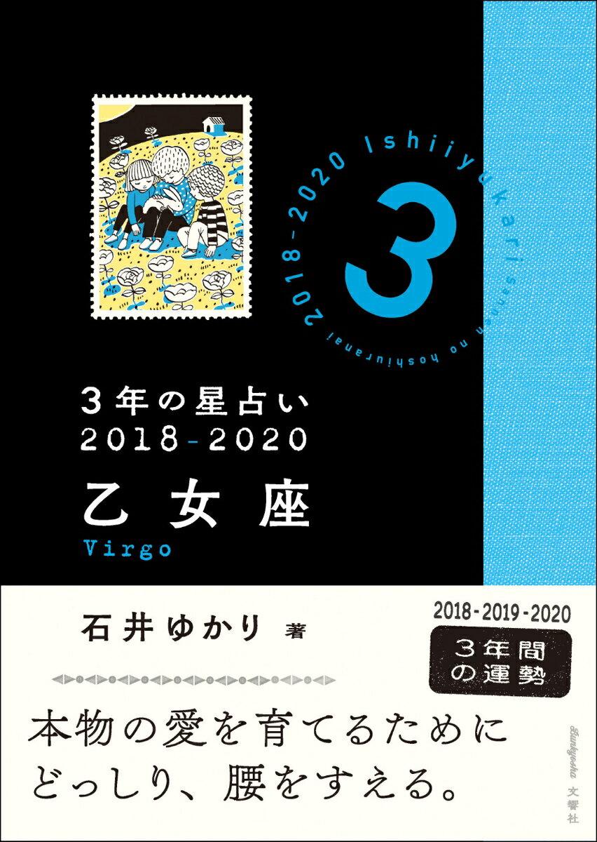 3年の星占い 乙女座 2018-2020 [ 石井ゆかり ]