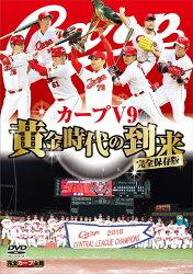広島東洋カープ 球団初3連覇記念 完全保存版DVD(仮)