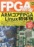 FPGAマガジン No.12 2016年 02月号 [雑誌]