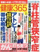 健康365 (ケンコウ サン ロク ゴ) 2016年 02月号 [雑誌]
