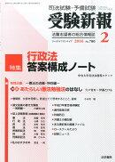 受験新報 2016年 02月号 [雑誌]