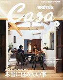 Casa BRUTUS (カーサ・ブルータス) 2016年 02月号 [雑誌]