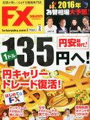 月刊 FX (エフエックス) 攻略.com (ドットコム) 2016年 02月号 [雑誌]
