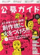 公募ガイド 2016年 02月号 [雑誌]