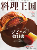 料理王国 2016年 02月号 [雑誌]