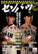 週刊ベースボール増刊 第88回選抜高校野球大会完全ガイド 2016年 2/29号 [雑誌]
