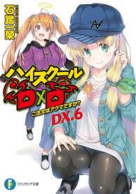 ハイスクールD×D DX.6 ご注文はアクマですか?(6) (ファンタジア文庫) [ 石踏 一榮 ]