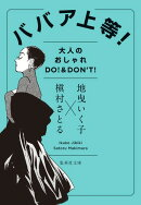 ババア上等! 大人のオシャレ DO! & DON'T!